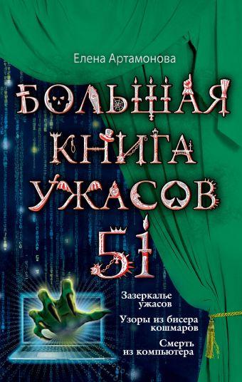 Большая книга ужасов. 51 Артамонова Е.В.
