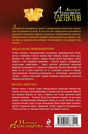 Медальон инквизитора. Маска Нерона Александрова Н.Н.