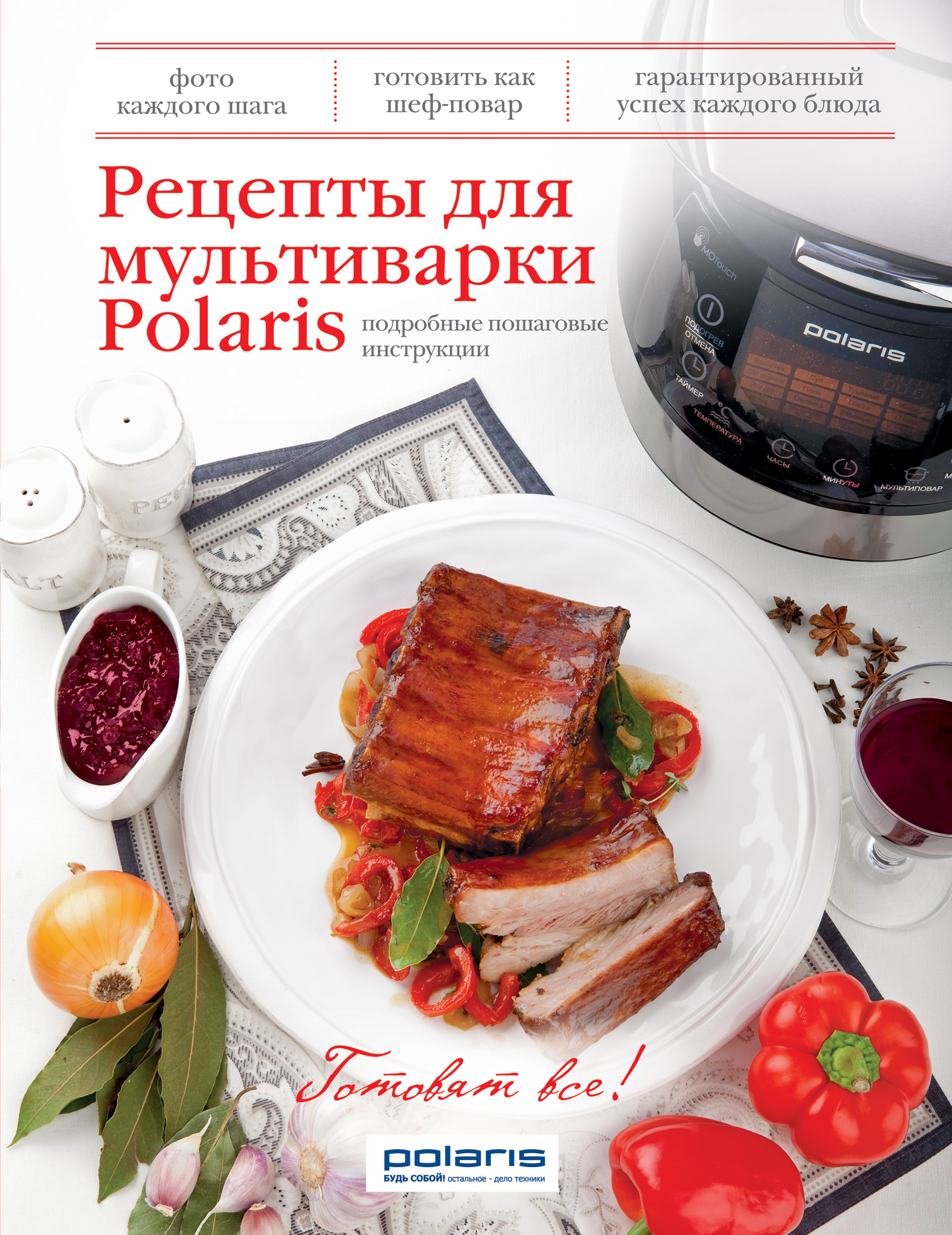 Рецепты для мультиварки Polaris рецепты для мультиварки polaris