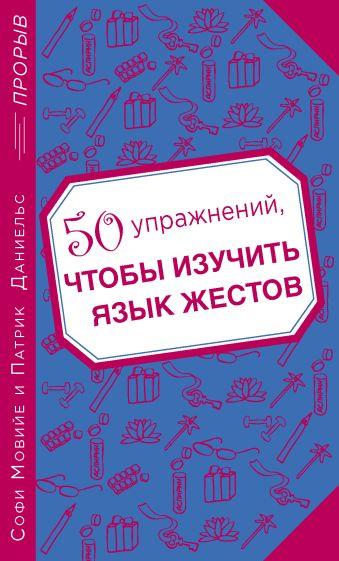 50 упражнений, чтобы изучить язык жестов Мовийе С.,  Даниельс П.