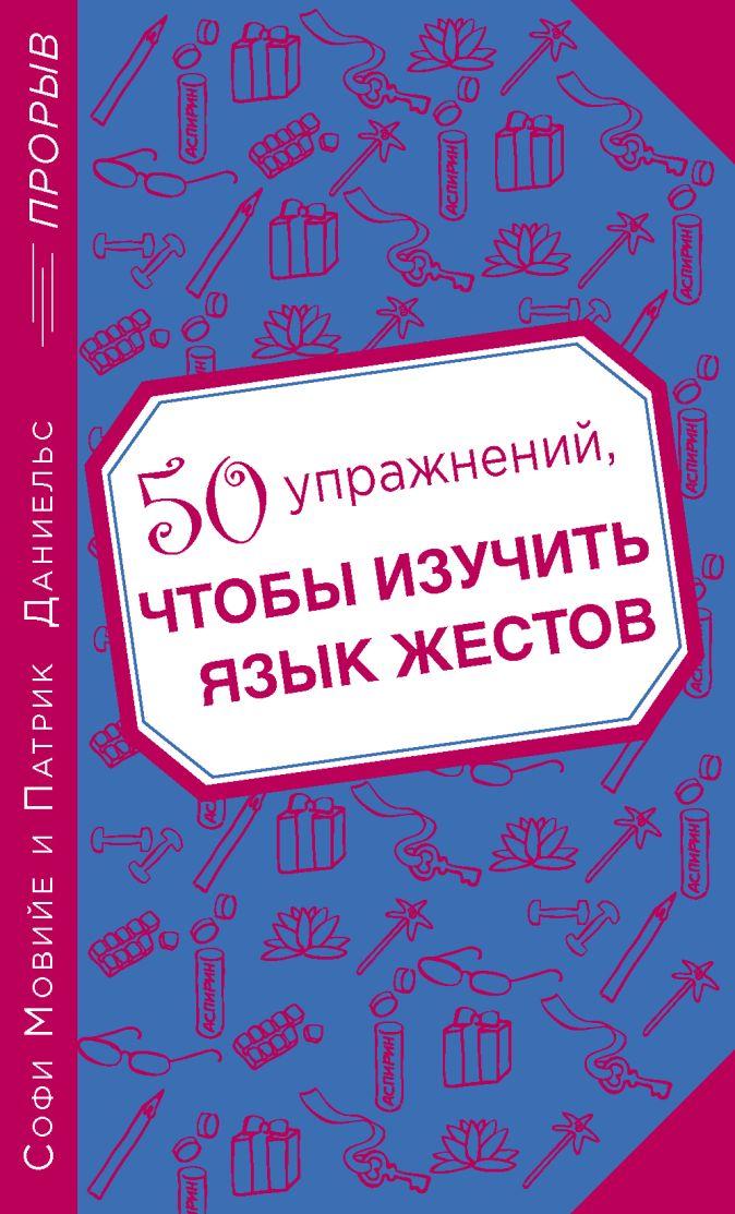 Софи Мовийе, Патрик  Даниельс - 50 упражнений, чтобы изучить язык жестов обложка книги