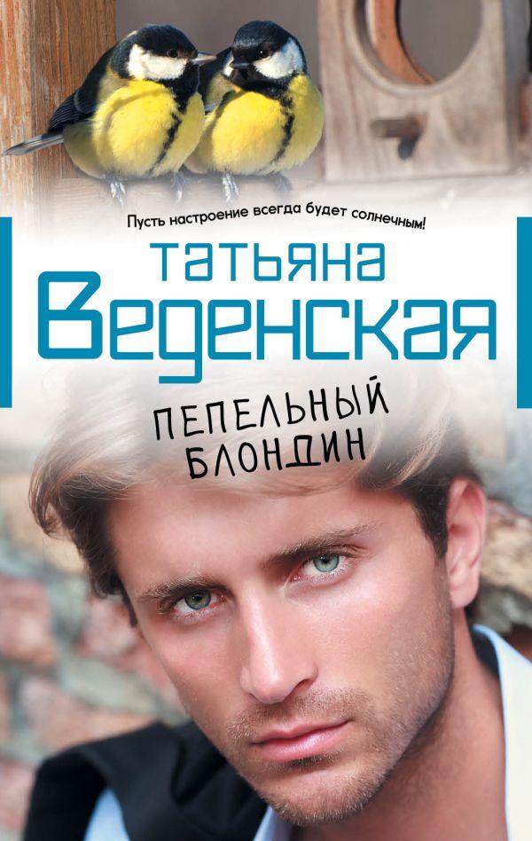 Пепельный блондин Веденская Т.