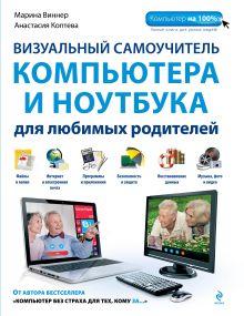 Визуальный самоучитель компьютера и ноутбука для любимых родителей