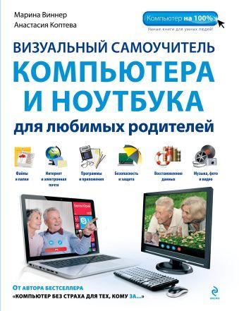 Визуальный самоучитель компьютера и ноутбука для любимых родителей Виннер М., Коптева А.О.