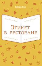 Елена Вос - Этикет в ресторане' обложка книги
