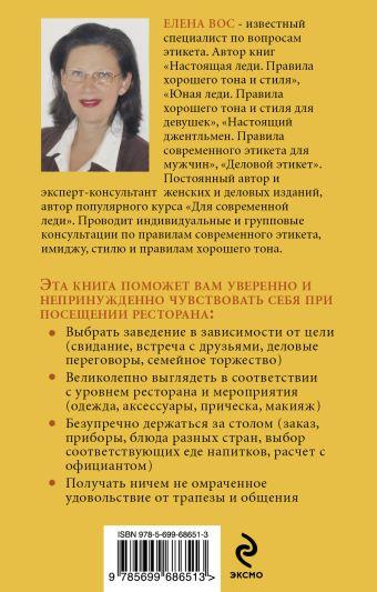 Этикет в ресторане Елена Вос