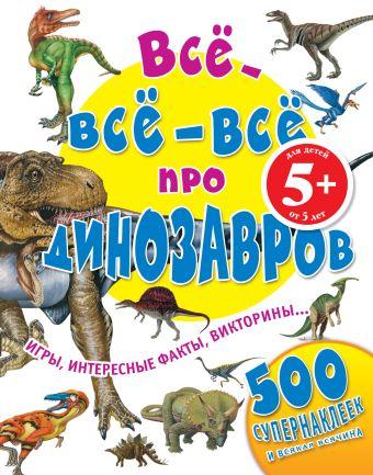 5+ Все-все-все про динозавров