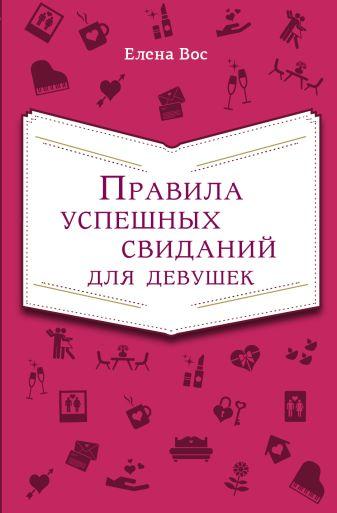 Елена Вос - Правила успешных свиданий для девушек обложка книги