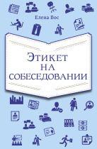 Вос Е. - Этикет на собеседовании' обложка книги