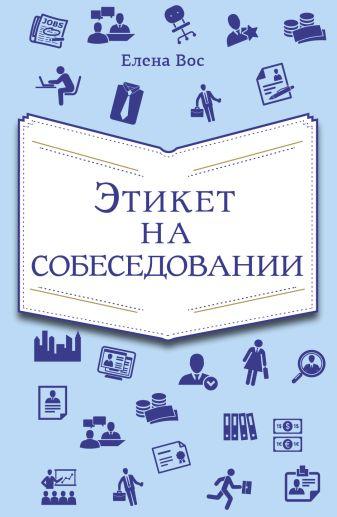 Вос Е. - Этикет на собеседовании обложка книги