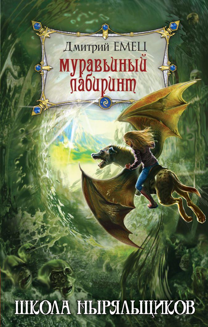 Емец Д.А. - Муравьиный лабиринт обложка книги