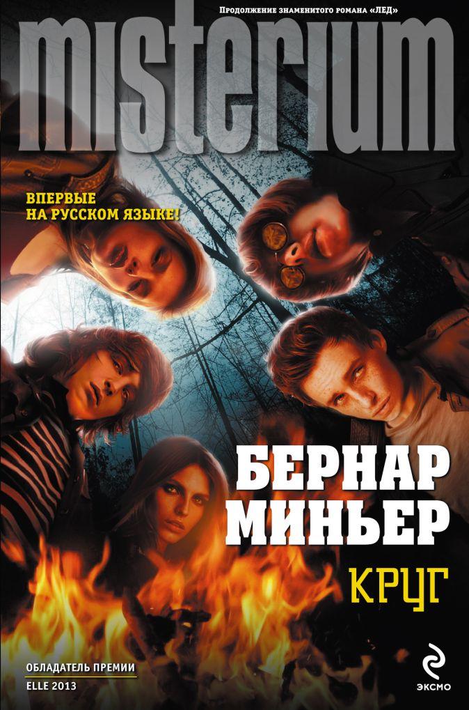 Бернар Миньер - Круг обложка книги