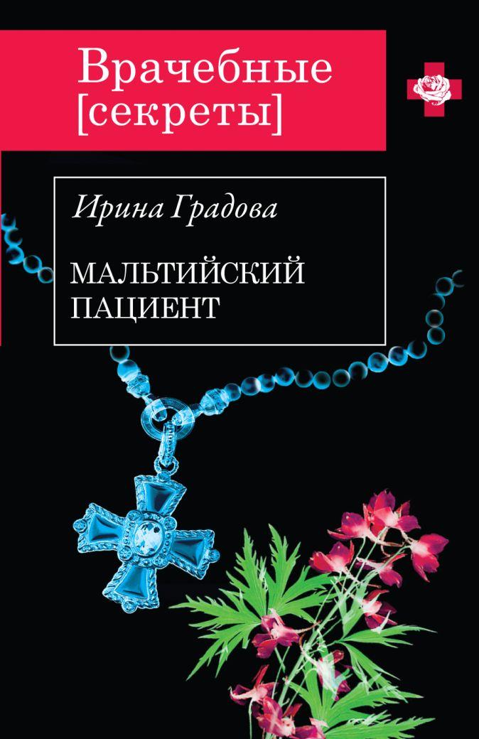 Градова И. - Мальтийский пациент обложка книги