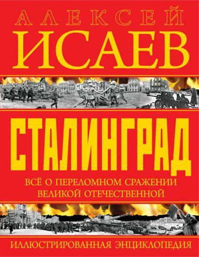 Сталинград. Иллюстрированная энциклопедия - фото 1