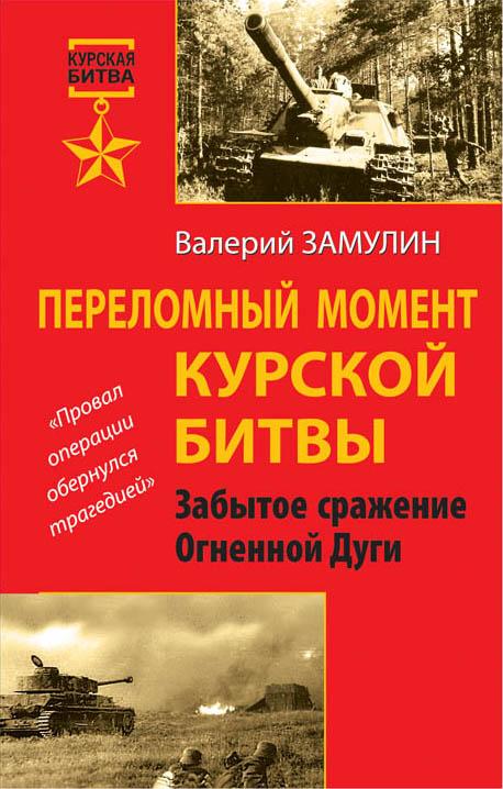 Замулин В. - Переломный момент Курской битвы. Забытое сражение Огненной Дуги обложка книги