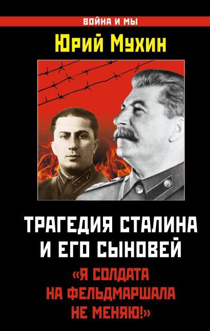 Трагедия Сталина и его сыновей. «Я солдата на фельдмаршала не меняю!» - фото 1