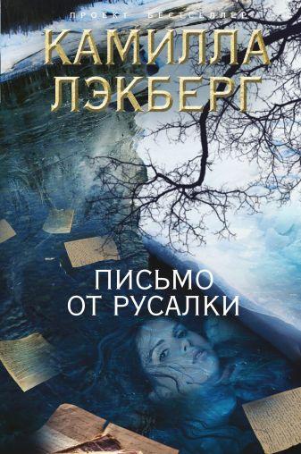 Лэкберг К. - Письмо от русалки обложка книги