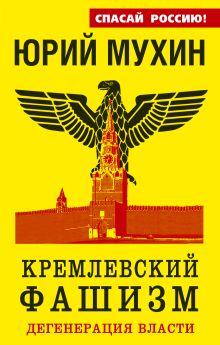 Кремлевский фашизм. Дегенерация власти