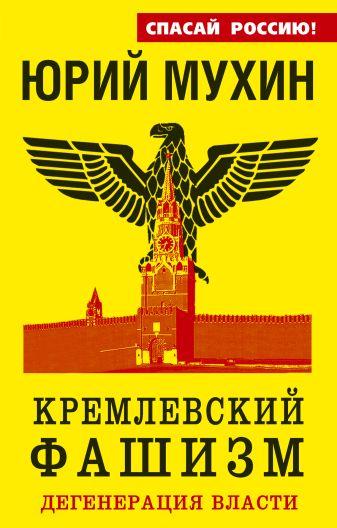 Мухин Ю.И. - Кремлевский фашизм. Дегенерация власти обложка книги