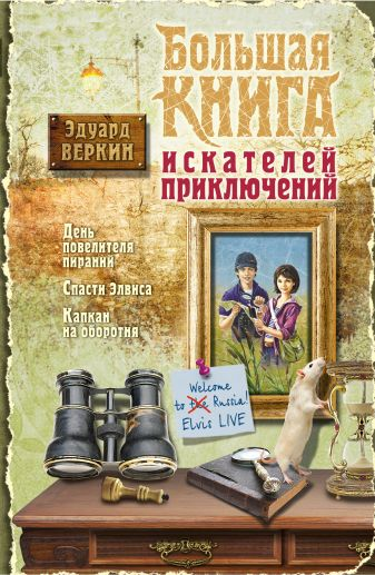 Веркин Э. - Большая книга искателей приключений обложка книги