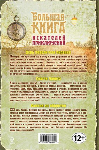 Большая книга искателей приключений Веркин Э.