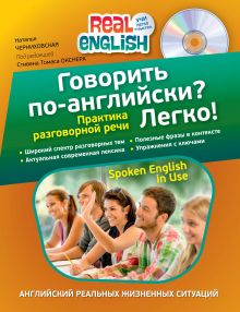 Говорить по-английски? Легко! (+ компакт-диск MP3)