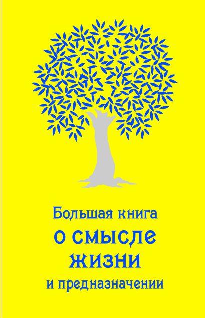 Большая книга о смысле жизни и предназначении (золотая) - фото 1