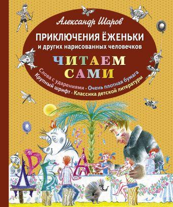 Приключения Ёженьки и других нарисованных человечков (ил. Н. Гольц) Александр Шаров