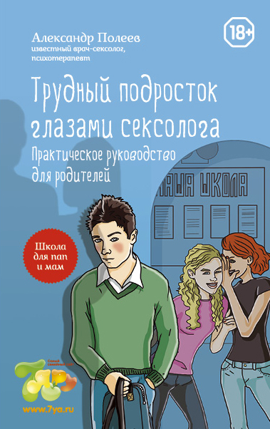 Трудный подросток глазами сексолога. Практическое руководство для родителей - фото 1