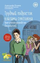 Полеев А. - Трудный подросток глазами сексолога. Практическое руководство для родителей' обложка книги