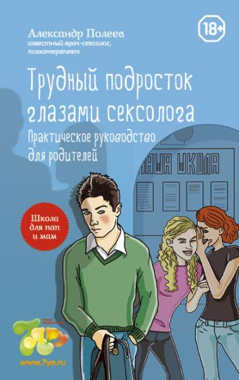 Трудный подросток глазами сексолога. Практическое руководство для родителей Полеев А.