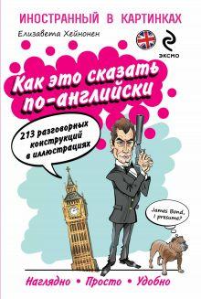 Иностранный в картинках (обложка)