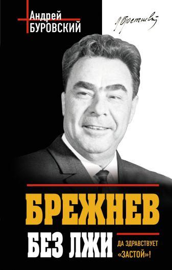 Буровский А.М. - Брежнев без лжи. Да здравствует «Застой»! обложка книги