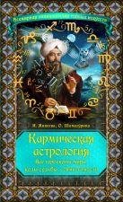 Михеева И.Ф., Шамшурина О.В. - Кармическая астрология: все гороскопы мира, коды судьбы, совместимость' обложка книги