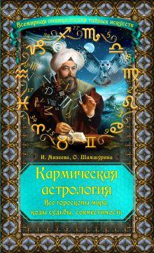 Кармическая астрология: все гороскопы мира, коды судьбы, совместимость