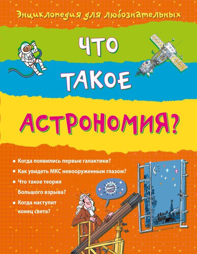 10+ Что такое астрономия? Стоуэлл Л.