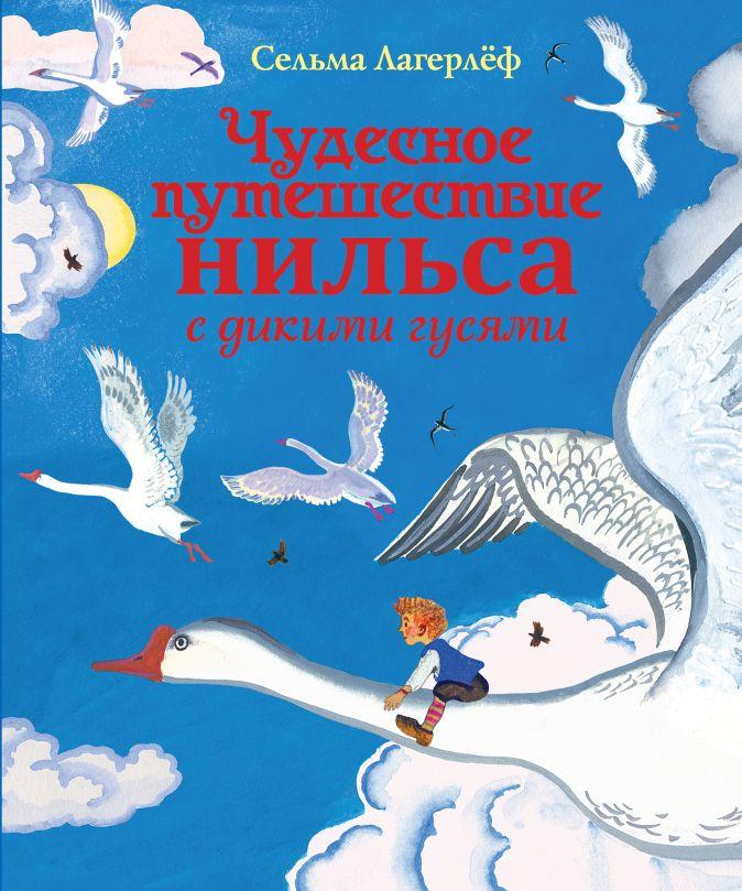 Сельма Лагерлёф - Чудесное путешествие Нильса с дикими гусями (ил. Е. Мешкова) обложка книги