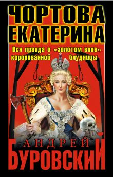 Чортова Екатерина. Вся правда о «золотом веке» коронованной блудницы