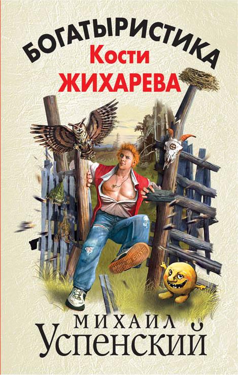 Богатыристика Кости Жихарева Успенский М.Г.