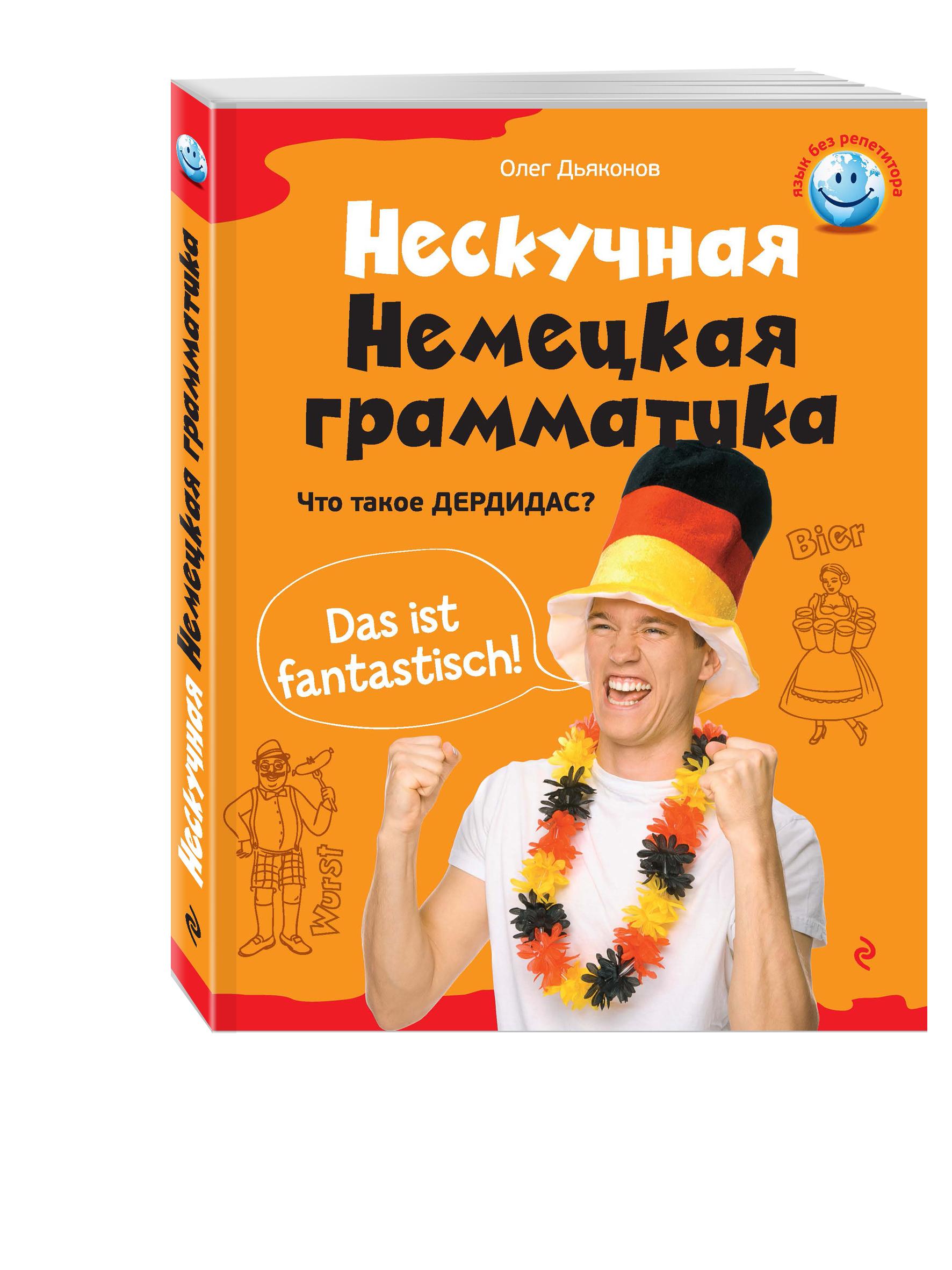 Дьяконов О.В. Нескучная немецкая грамматика. Что такое ДЕРДИДАС? немецкий язык для it студентов учебное пособие