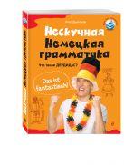 Дьяконов О.В. - Нескучная немецкая грамматика. Что такое ДЕРДИДАС?' обложка книги