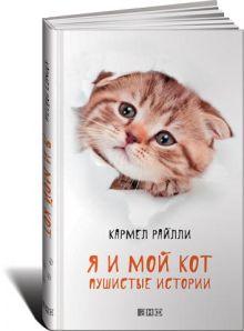 Я и мой кот: Пушистые истории