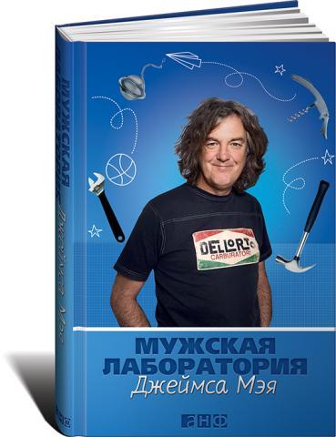 Мужская лаборатория Джеймса Мэя: Книга о полезных вещах Джеймс Мэй, Уилл Маклин