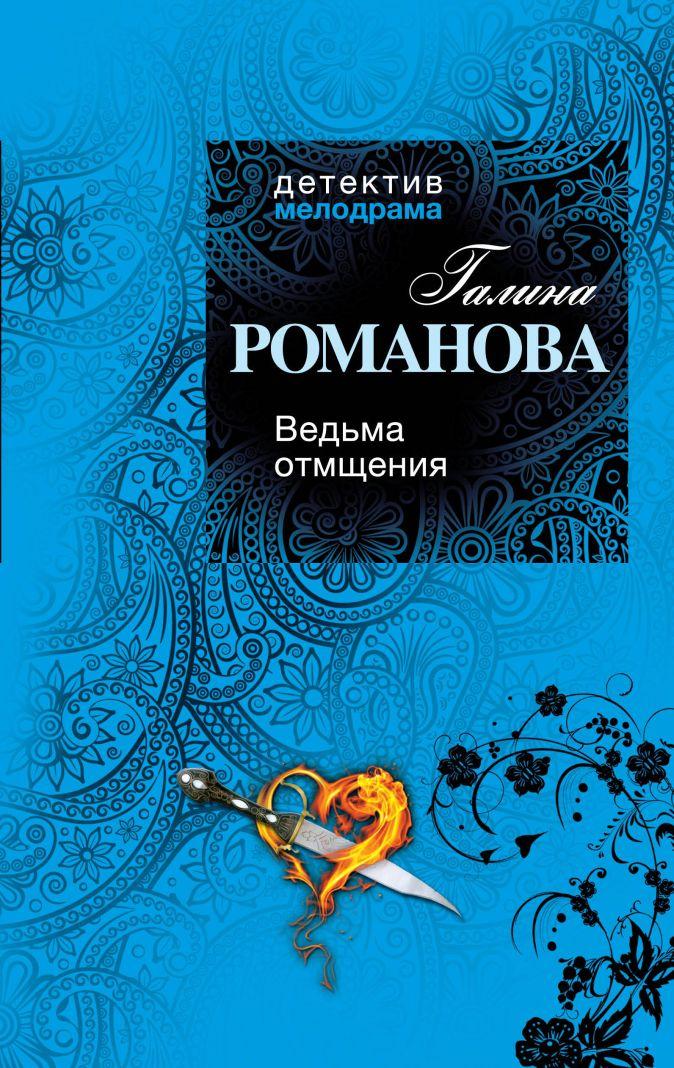 Романова Г.В. - Ведьма отмщения обложка книги
