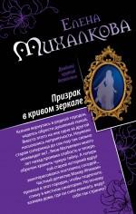Михалкова Е. - Призрак в кривом зеркале. Танцы марионеток обложка книги