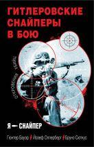 Бауэр Г., Оллерберг Й., Сюткус Б. - Гитлеровские снайперы в бою. Откровения убийц' обложка книги
