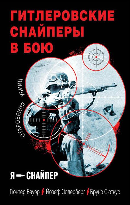 Гюнтер Бауэр, Йозеф Оллерберг, Бруно Сюткус - Гитлеровские снайперы в бою. Откровения убийц обложка книги