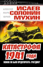Исаев А., Солонин М., Мухин Ю. - Катастрофа 1941 года – можно ли было предотвратить трагедию?' обложка книги