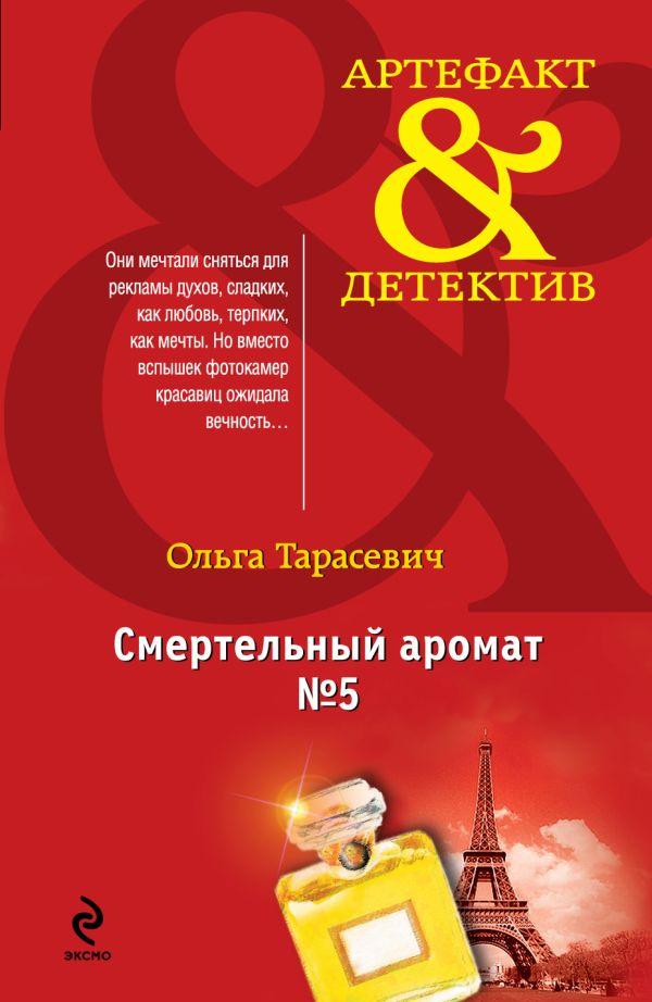 Смертельный аромат №5 Тарасевич О.И.