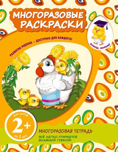 2+ Многоразовые раскраски (цыплята) - фото 1